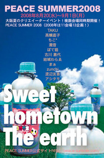 Sweet hometown The earth