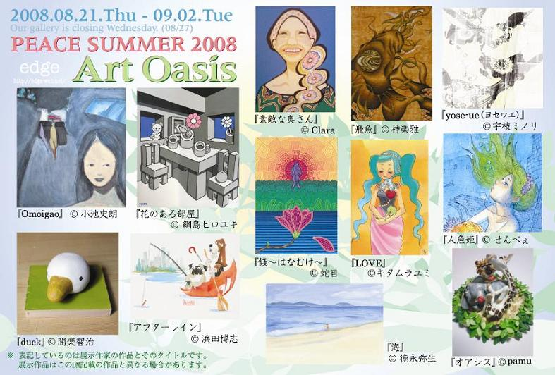 【gallery & books edge】Art Oasis